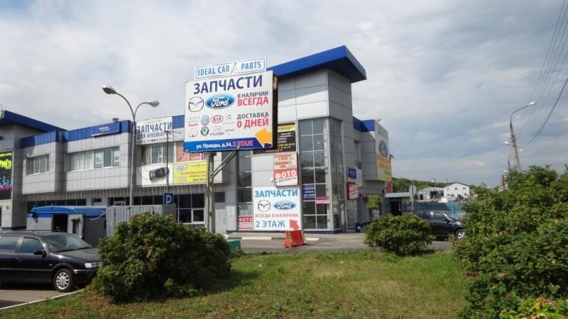 Здание и рекламный щит Идеал Кар - запчасти для иномарок